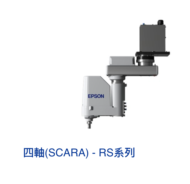 EPSON ROBOT RS series